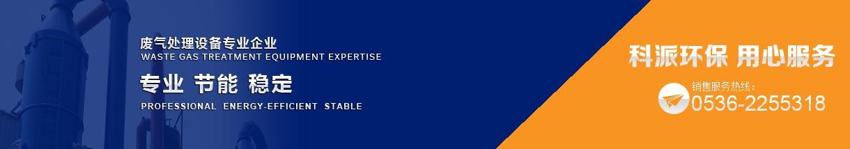 雷火电竞娱乐雷火电竞官网地址雷火电竞首页,雷火电竞娱乐雷火电竞官网地址成套雷火电竞首页,VOC雷火电竞娱乐雷火电竞官网地址,VOC雷火电竞娱乐治理,雷火电竞娱乐雷火电竞官网地址雷火电竞首页厂家,有机雷火电竞娱乐雷火电竞官网地址雷火电竞首页,工业雷火电竞娱乐雷火电竞官网地址雷火电竞首页,化工雷火电竞娱乐雷火电竞官网地址雷火电竞首页,酸碱雷火电竞娱乐雷火电竞官网地址雷火电竞首页,生物除臭雷火电竞娱乐雷火电竞官网地址雷火电竞首页,光氧催化雷火电竞娱乐雷火电竞官网地址雷火电竞首页,催化燃烧雷火电竞娱乐雷火电竞官网地址雷火电竞首页